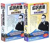 浪曲 広沢虎造 清水次郎長伝 CD16枚組 (収納ケース付)セット
