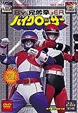 兄弟拳バイクロッサー VOL.1[DVD]