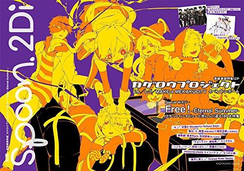 別冊spoon. Vol.57 2Di 「カゲロウプロジェクト」表紙巻頭特集/Wカバー 『Free! ES』 62485-62 (ムック)