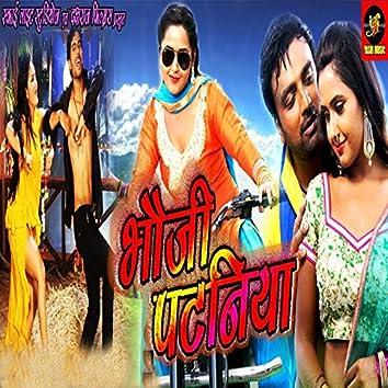 Bhauji Pataniya (Orignal Motion Picture Soundtrack)