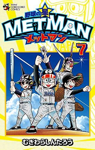 野球の星 メットマン (7) (てんとう虫コロコロコミックス)