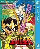聖闘士星矢 アニメコミックス 3 真紅の少年伝説 (ジャンプコミックスDIGITAL)
