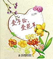 Love hand-painted. love flowers(Chinese Edition)