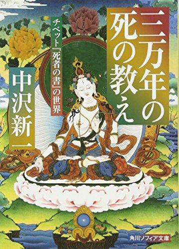 三万年の死の教え―チベット『死者の書』の世界 (角川文庫ソフィア)の詳細を見る