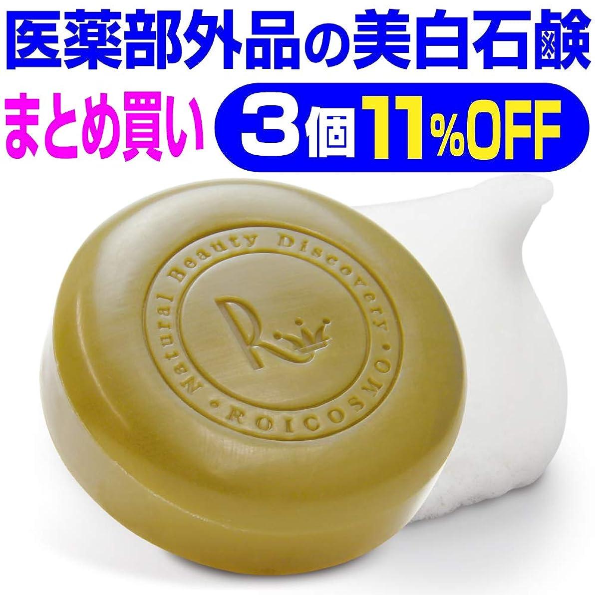 アジテーション行く変わる3個まとめ買い11%OFF 美白石鹸/ビタミンC270倍の美白成分配合の 洗顔石鹸『ホワイトソープ100g×3個』