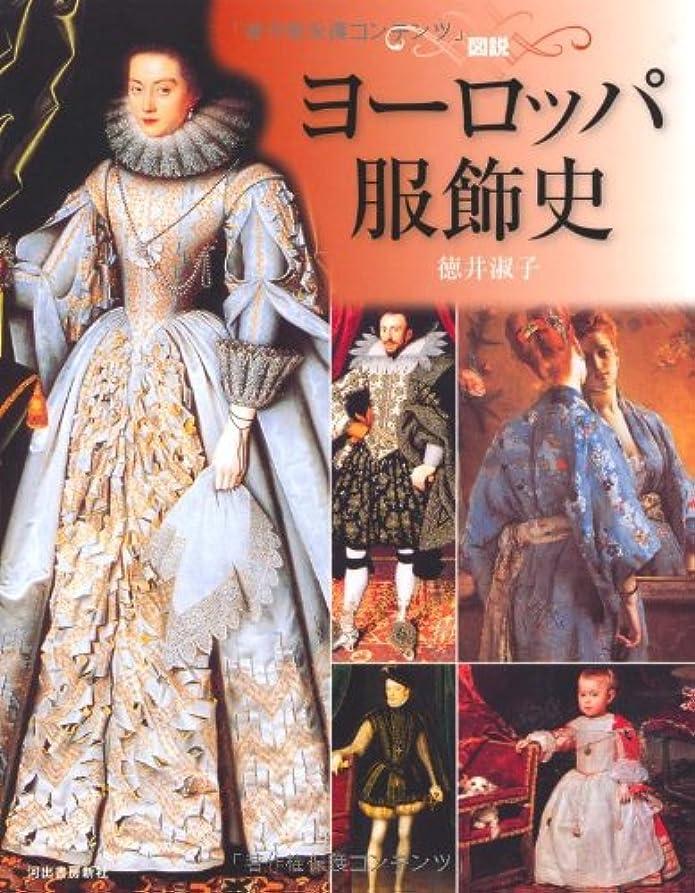 創始者作るグラフィック図説 ヨーロッパ服飾史 (ふくろうの本/世界の歴史)