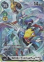 【パラレル】デジモンカードゲーム BT6/BT4-091 カオスモン:ヴァロドゥルアーム (SR スーパーレア) ブースター ダブルダイヤモンド (BT-06)