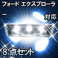 LEDルームランプ フォード エクスプローラー ルーフ有対応 8点セット
