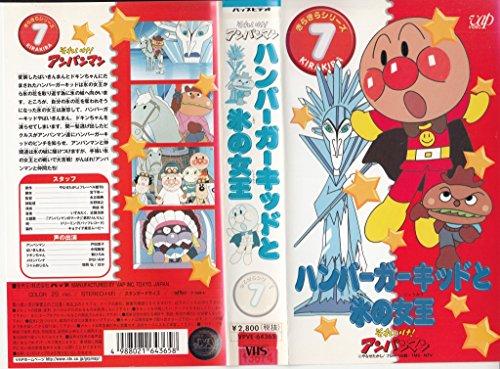 それいけ!アンパンマン きらきらシリーズVOL.7「ハンバーガーキッドと氷の女王」 [VHS]