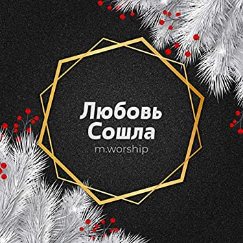 Любовь Сошла (Cover)