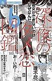 深夜のダメ恋図鑑 (6) (フラワーコミックスアルファ)