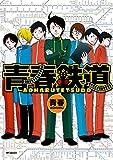 青春鉄道 (MFコミックス ジーンシリーズ)