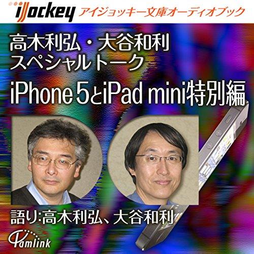 『高木利弘・大谷和利スペシャルトーク iPhone5とiPad mini特別編』のカバーアート
