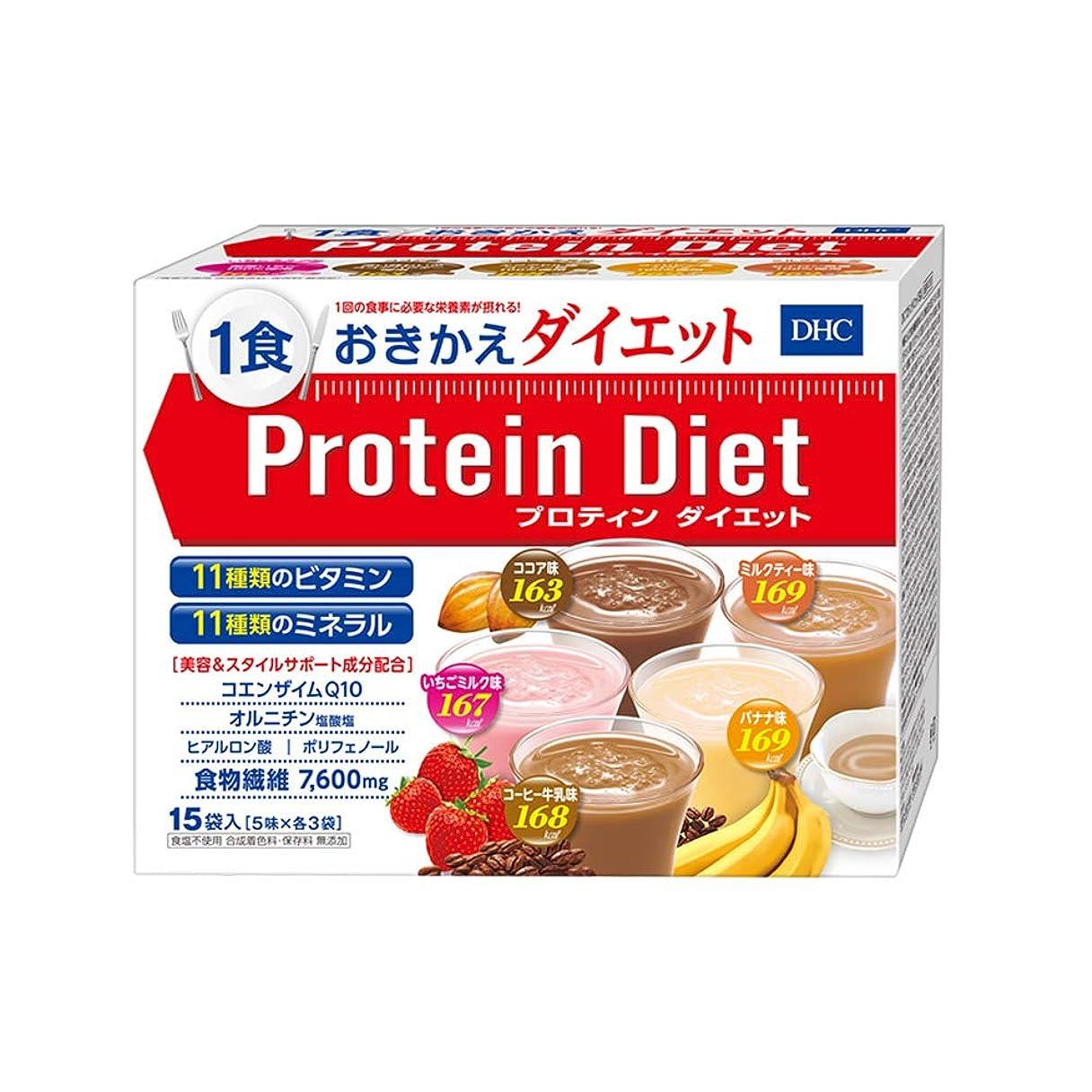 悪いアルミニウム依存するDHCプロティンダイエット(15袋入)