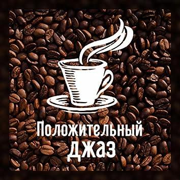 Положительный джаз (Гостиная праздник, Утренние вибрации, Кофе рай)
