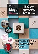 世界一わかりやすいMaya はじめてのモデリングの教科書 世界一わかりやすい教科書