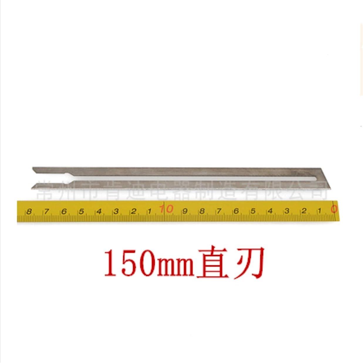 チャンピオン逸話合わせて電動発泡カッターナイフ彫刻発泡スチロール溝切りスロットマシンカッターブレードホットカット空冷新しいアップグレード (150mm直刃)