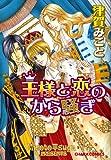 王様と恋のから騒ぎ (キャラコミックス)