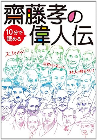 齋藤孝の10分で読める偉人伝 (学習シリーズ)