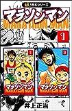 【極!合本シリーズ】マラソンマン1巻