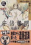 安倍晴明〈3〉陰陽宮 (小学館文庫―時代・歴史傑作シリーズ)