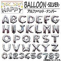 AP バルーン アルファベット 数字 約80センチ(32インチ) シルバー イベント・パーティに♪ [S] AP-UJ0092-80-SI-S