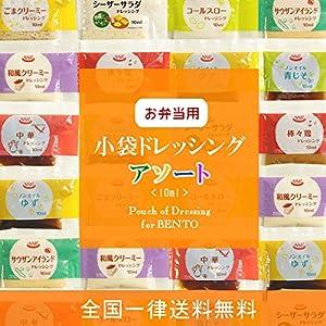 《お弁当用》小袋ドレッシングアソート9種類×2袋 (18袋入)