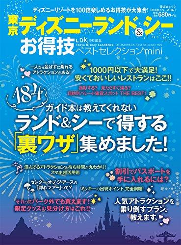 【お得技シリーズ032】東京ディズニーランド&シーお得技ベストセレクションmini (晋遊舎ムック)