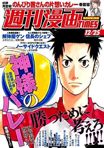 週刊漫画TIMES 2020年12/25号 [雑誌] (週刊漫画TIMES)