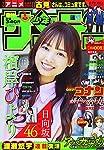 週刊少年サンデー 2021年 6/2 号 [雑誌]