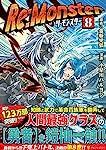 Re:Monster (8) (アルファポリスCOMICS)
