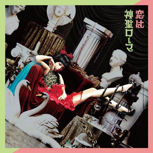 [画像:恋は神聖ローマ(初回限定盤)(DVD付)]
