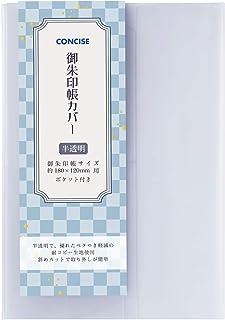 コンサイス 御朱印帳カバー 透明 大判 2枚セット 543374