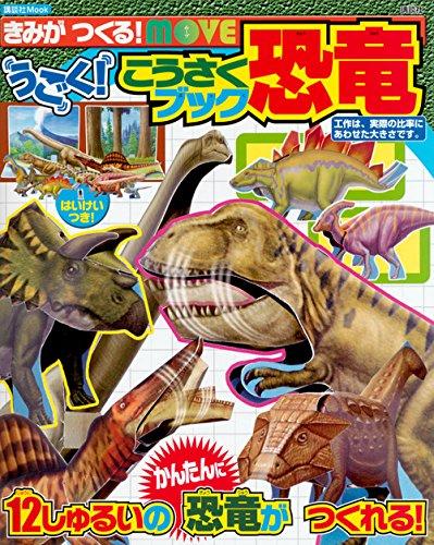 きみが つくる! MOVE うごく! こうさくブック 恐竜 (講談社 Mook(おともだちMOOK))