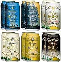 軽井沢ビール 飲み比べ プチギフト 缶12本(定番6種) N-KA