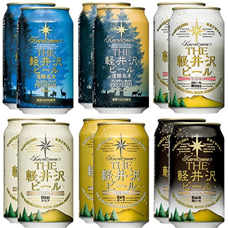そよ風リードバストハロウィン パーティー ビール 軽井沢ビール 飲み比べ 詰め合せ セット プレゼント プチギフト THE軽井沢ビール 缶12本(定番6種) N-KA