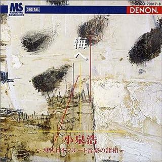 海へ~現代日本フルート音楽の諸相
