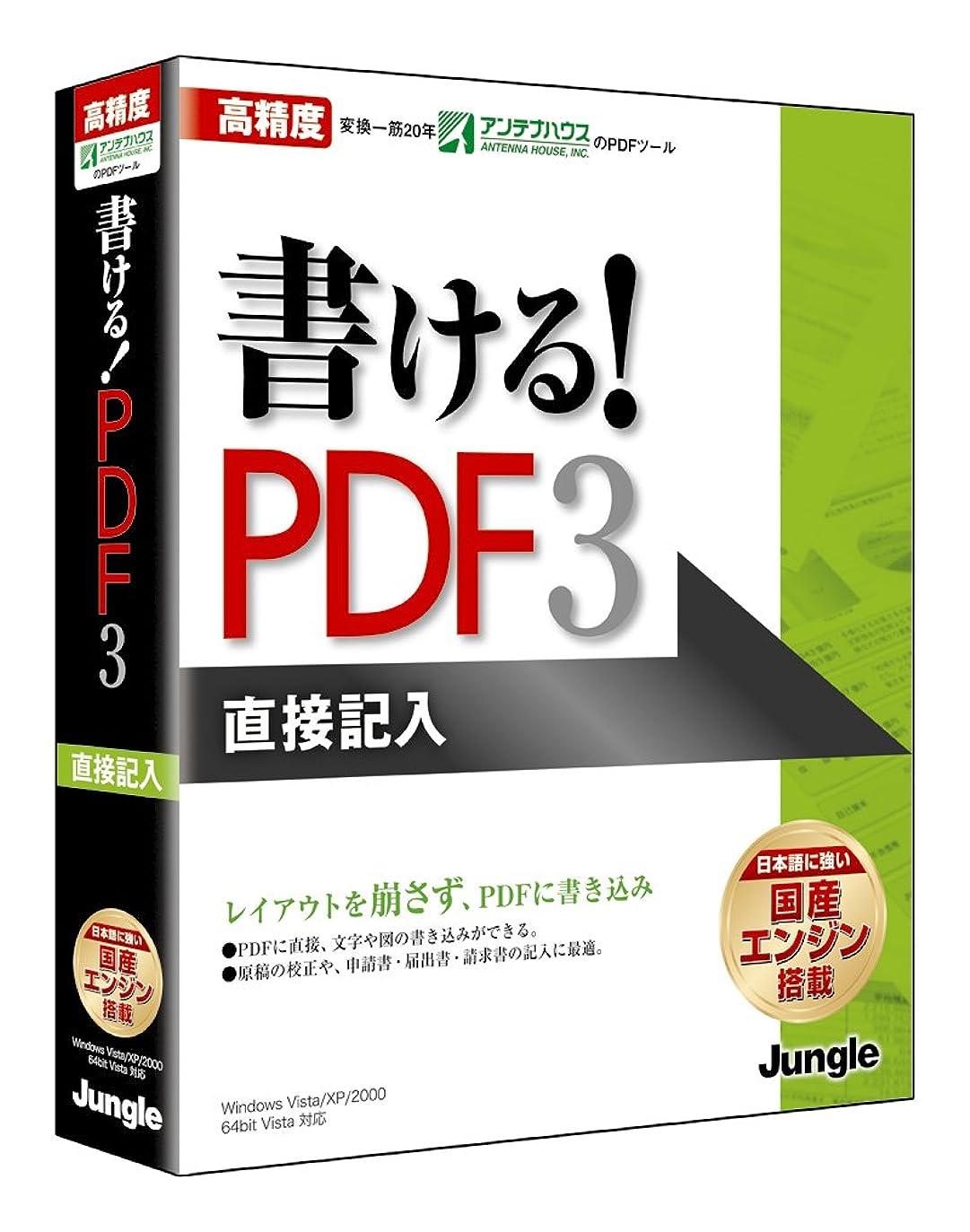 フィードバッククライアント代わりの書ける!PDF3