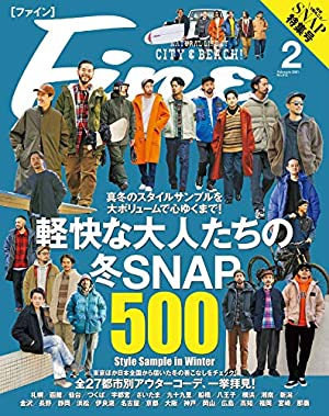 Fine (ファイン) 2021年 02月号 [雑誌]