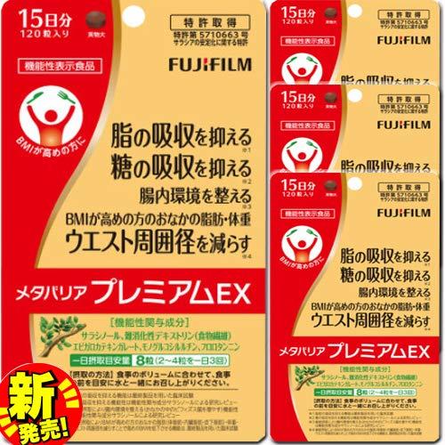 【3個】(機能性表示食品) メタバリアプレミアムEX120粒x3個 (4547410424041-3)