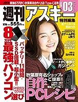 週刊アスキー特別編集 週アス2019March (アスキームック)