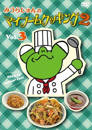 みうらじゅんのマイブームクッキング2 vol.3 [DVD]