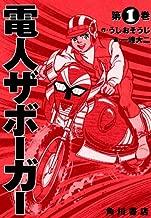 電人ザボーガー(1) (カドカワデジタルコミックス)