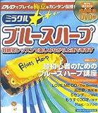 ミラクル ブルースハープ DVD付 (シンコー・ミュージック・ムック)