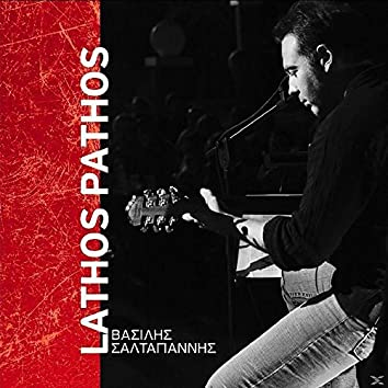 Lathos Pathos