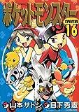 ポケットモンスタースペシャル (16) (てんとう虫コミックススペシャル)