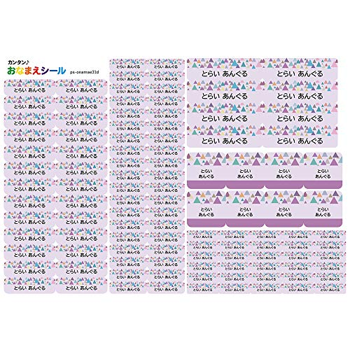 お名前シール 耐水 5種類 110枚 防水 ネームシール シールラベル 保育園 幼稚園 小学校 入園準備 入学準備 トライアングル 三角 ラベンダー