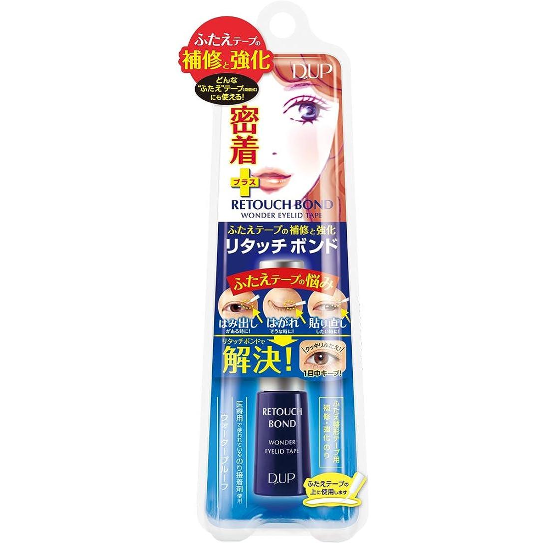 食料品店冷笑する格納D-UP ワンダーアイリッドテープ リタッチボンド (5ml)