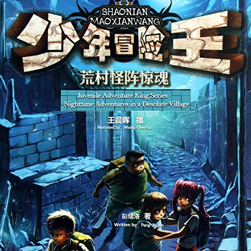 Couverture de 少年冒险王系列:夜惊荒村茅屋 - 少年冒險王系列:夜驚荒村茅屋 [Juvenile Adventure King Series: Nighttime Adventures in a Desolate Village] (Audio Drama)