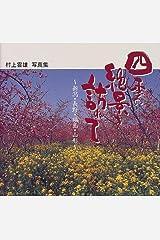 四季の絶景を訪ねて 新潟・長野・福島・山形―村上雲雄写真集 大型本